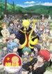 anime_lop-hoc-am-sat_cover
